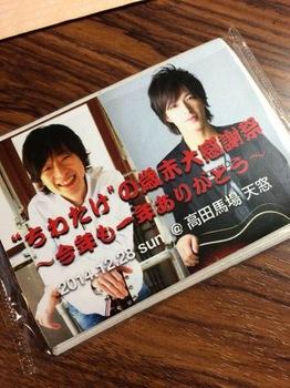20141228参加賞.JPG