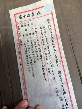 2014おみくじ.JPG