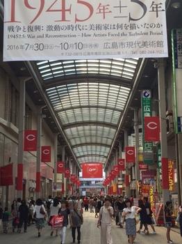 20160911広島.JPG