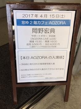 20170415aozora.JPG