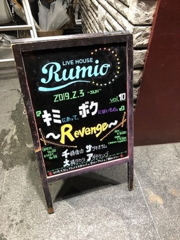 20190203Rumio.jpg