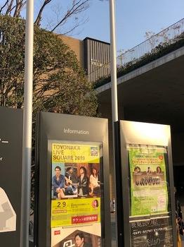 20190209豊中文化芸術ホール.jpg