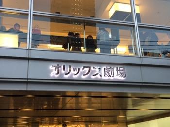 オリックス劇場20161230.JPG
