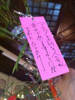 京都文博2013 短冊2.jpg