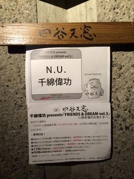 四谷天窓20150705.JPG