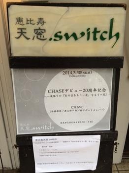 天窓switch.JPG