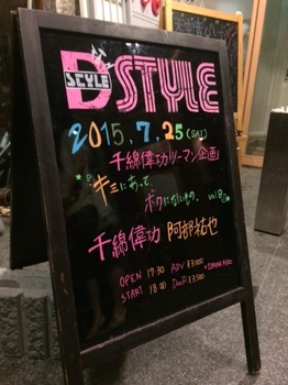 d' style20150725.JPG