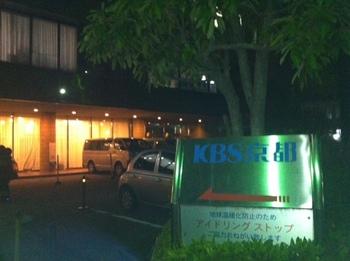 kbs京都.jpg