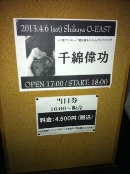 o-east ウエルカムボード.jpg