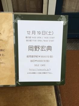 sole cafe20151219.JPG